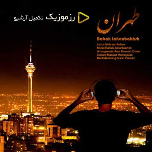 بابک جهانبخش طهران