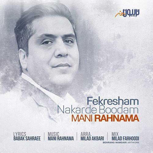 Mani Rahnama – Fekresham Nakarde Boodam