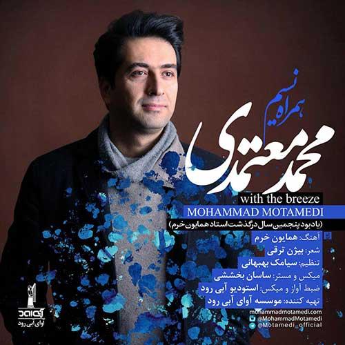 محمد معتمدی همراه نسیم