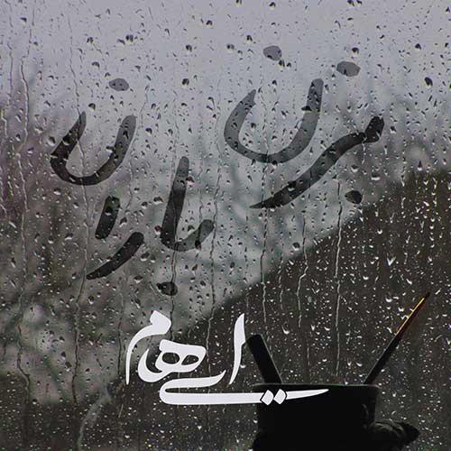 گروه ایهام بزن باران