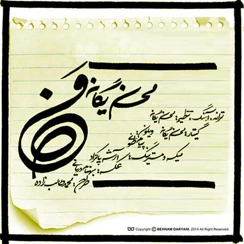 محسن یگانه من