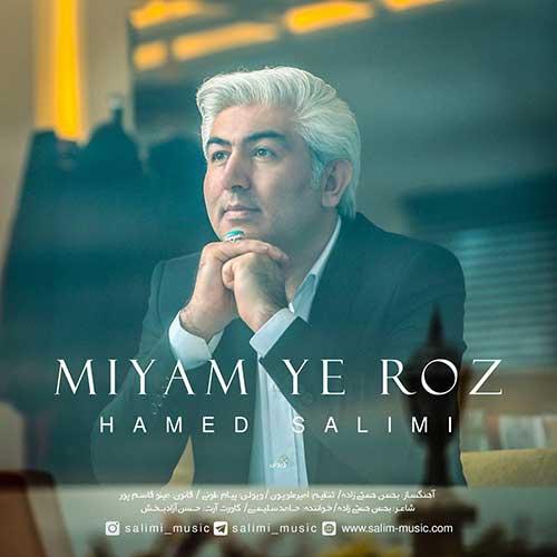 حامد سلیمی میام یه روز
