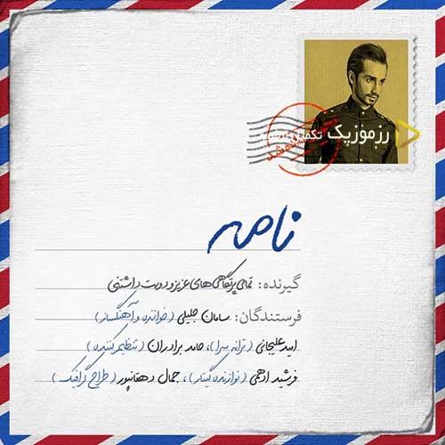 سامان جلیلی نامه