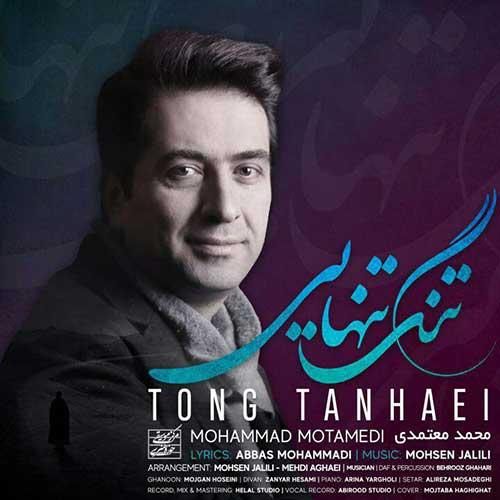محمد معتمدی تنگ تنهایی