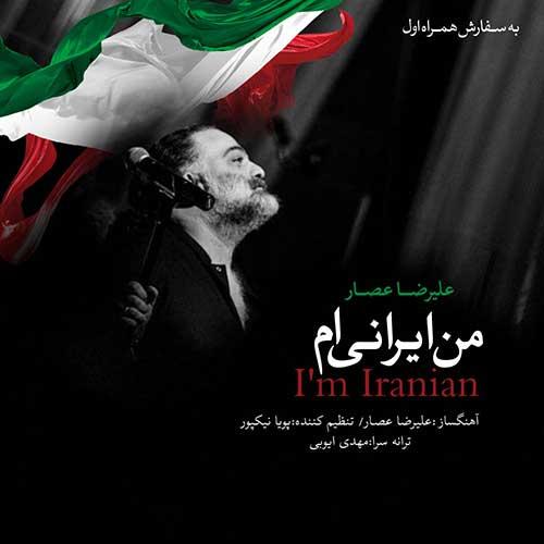 علیرضا عصار من ایرانی ام