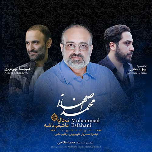 محمد اصفهانی رهایم نکن