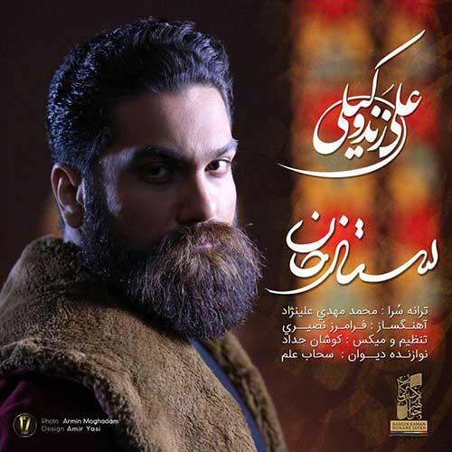 ویدیو علی زند وکیلی ستار خان