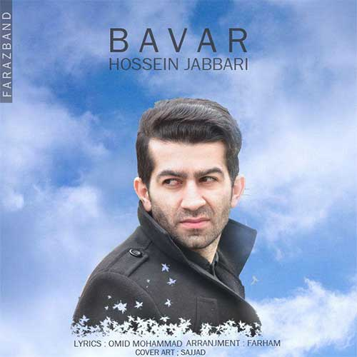 حسین جباری باور