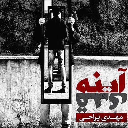 ویدیو مهدی یراحی آینه قدی