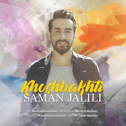 سامان جلیلی خوشبختی
