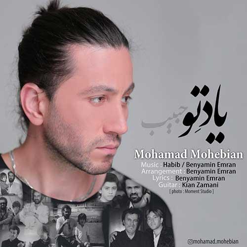 محمد یاد تو