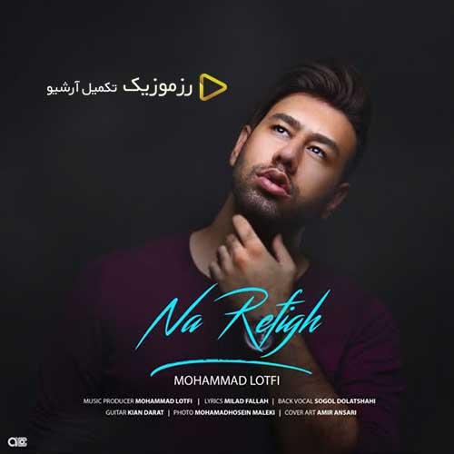 محمد لطفی نارفیق