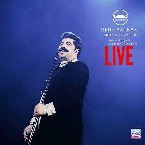 بهنام بانی اخماتو وا کن ورژن اجرای زنده