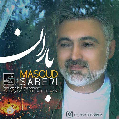 مسعود صابری باران