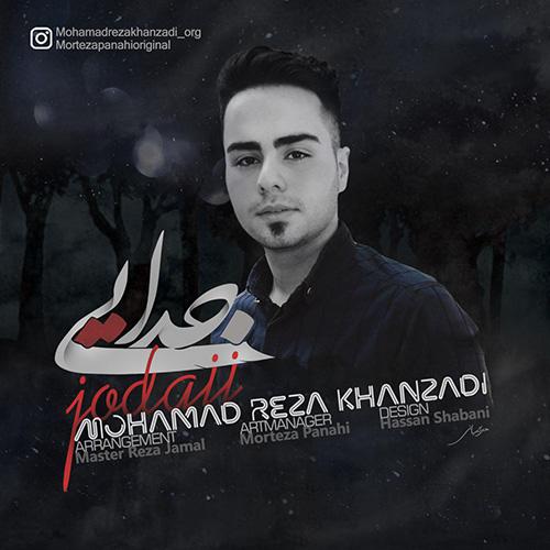محمدرضا خان زادی جدایی