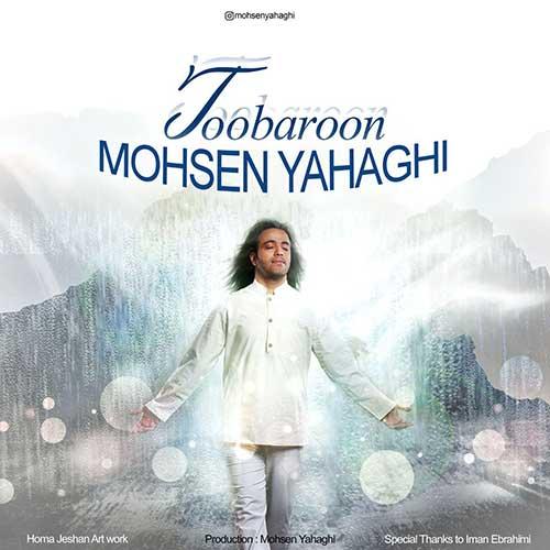 محسن یاحقی تو بارون