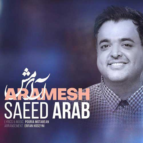 سعید عرب آرامش