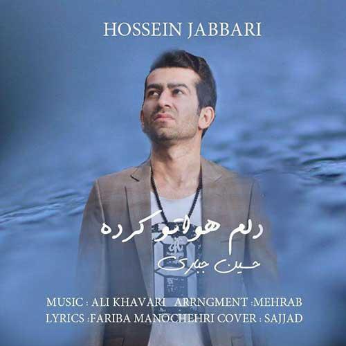 حسین جباری دلم هواتو کرده