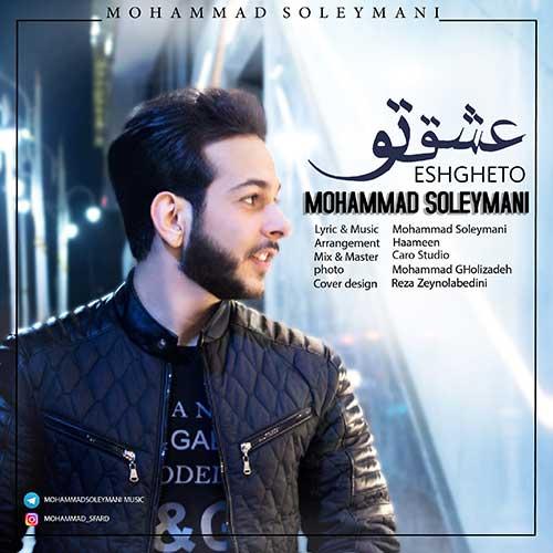 محمد سلیمانی عشقتو