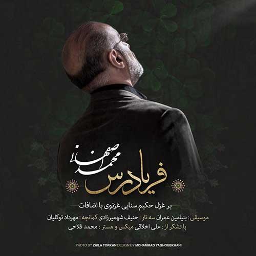 محمد اصفهانی فریادرس