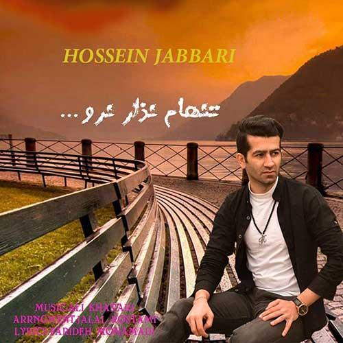 حسین جباری تنهام نذار نرو