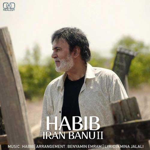 حبیب ایران بانو ورژن جدید