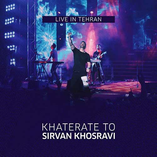 سیروان خسروی خاطرات تو ورژن اجرای زنده