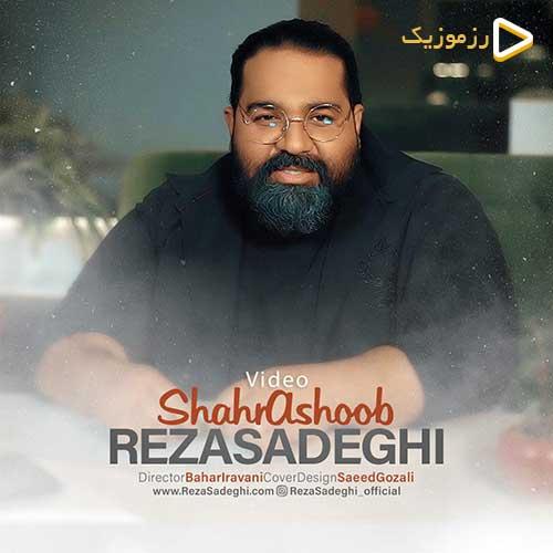 ویدیو رضا صادقی شهر آشوب