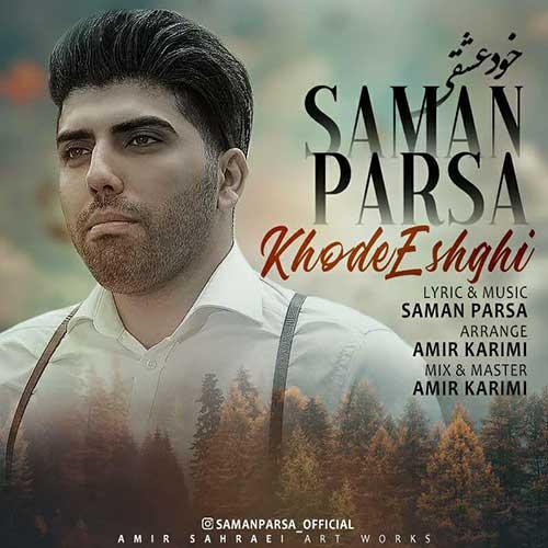 سامان پارسا خود عشقی