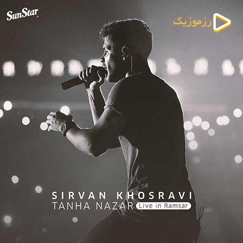 سیروان خسروی تنها نذار ورژن اجرای زنده