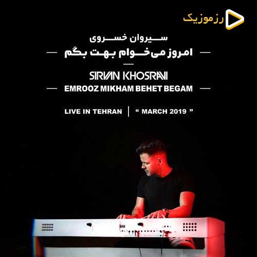 سیروان خسروی امروز میخوام بهت بگم ورژن اجرای زنده