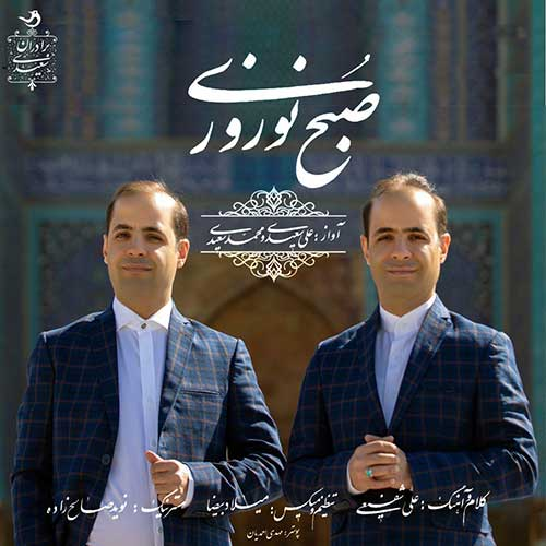 علی سعیدی و محمد سعیدی صبح نوروزی