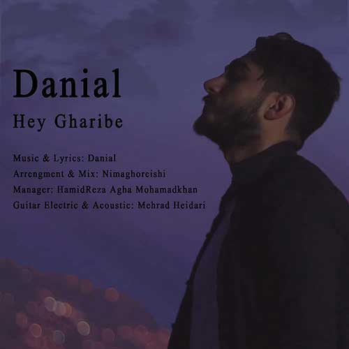 دانیال هی غریبه