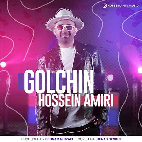حسین امیری گلچین