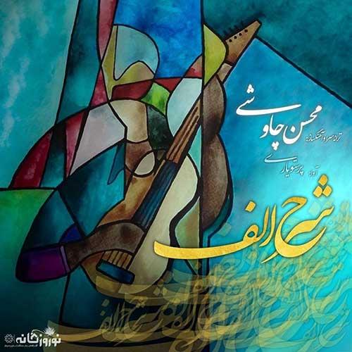 محسن چاوشی شرح الف