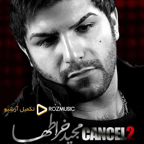 مجید خراطها کنسل 2