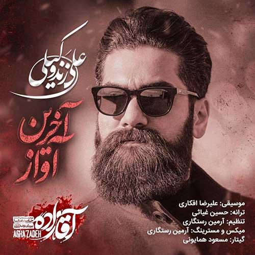 ویدیو علی زند وکیلی آخرین آواز