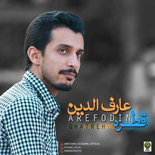 عارف الدین قطره