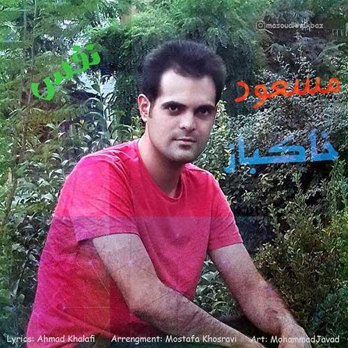 مسعود خاکباز نفس