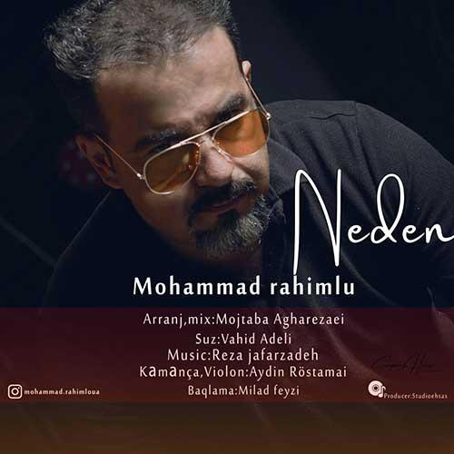 محمد رحیم لو ندن