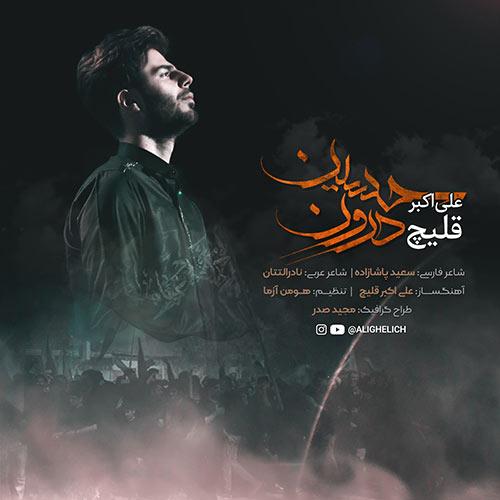 ویدیو علی اکبر قلیچ حسین درون