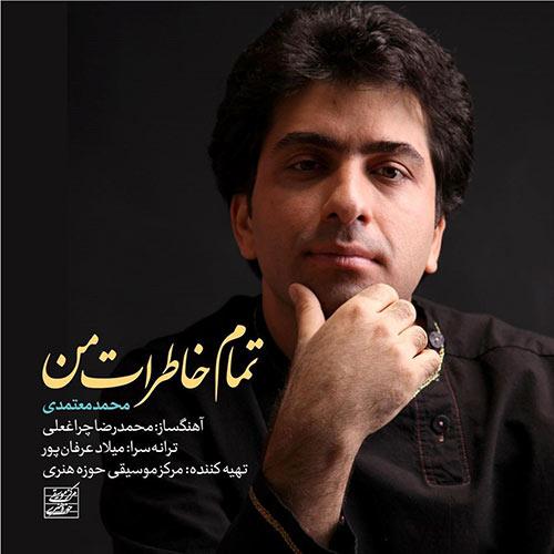 محمد معتمدی تمام خاطرات من