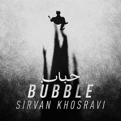 ویدیو سیروان خسروی حباب