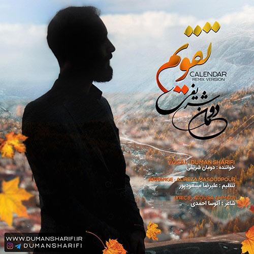 ریمیکس دومان شریفی تقویم