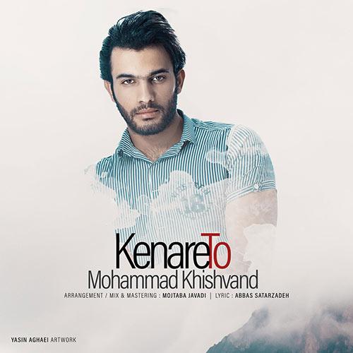 محمد خیشوند کنار تو