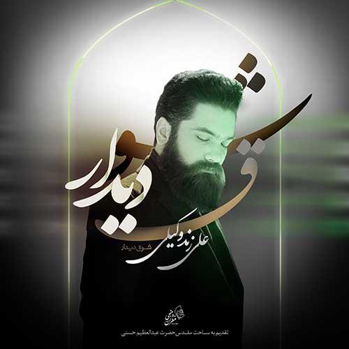 علی زند وکیلی شوق دیدار