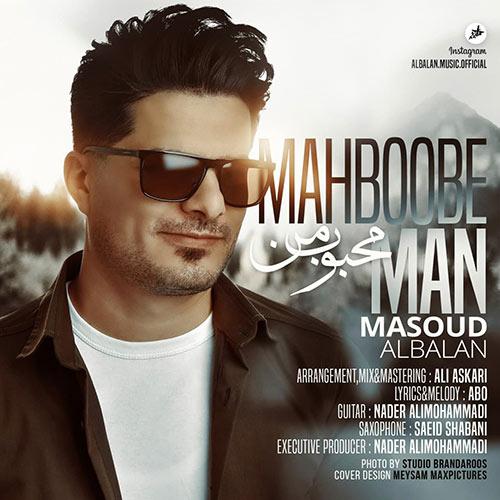 مسعود آلبالان محبوب من
