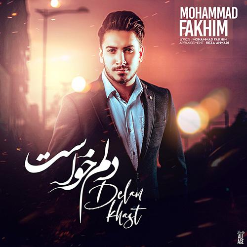 محمد فخیم دلم خواست