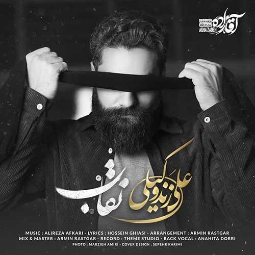 ویدیو علی زند وکیلی نقاب