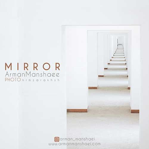 آرمان منشئی آینه